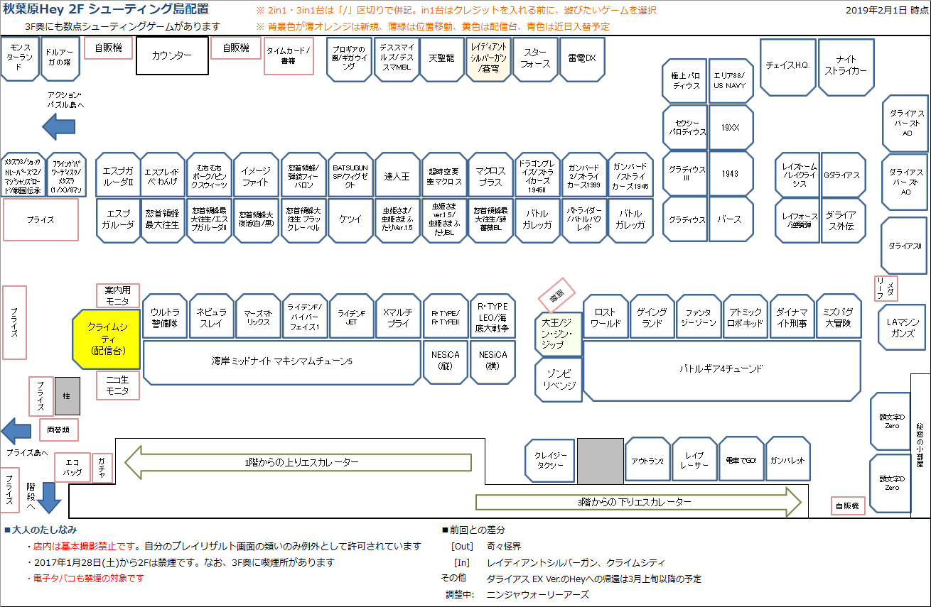 秋葉原Hey 2Fシューティング島の配置図 20190201