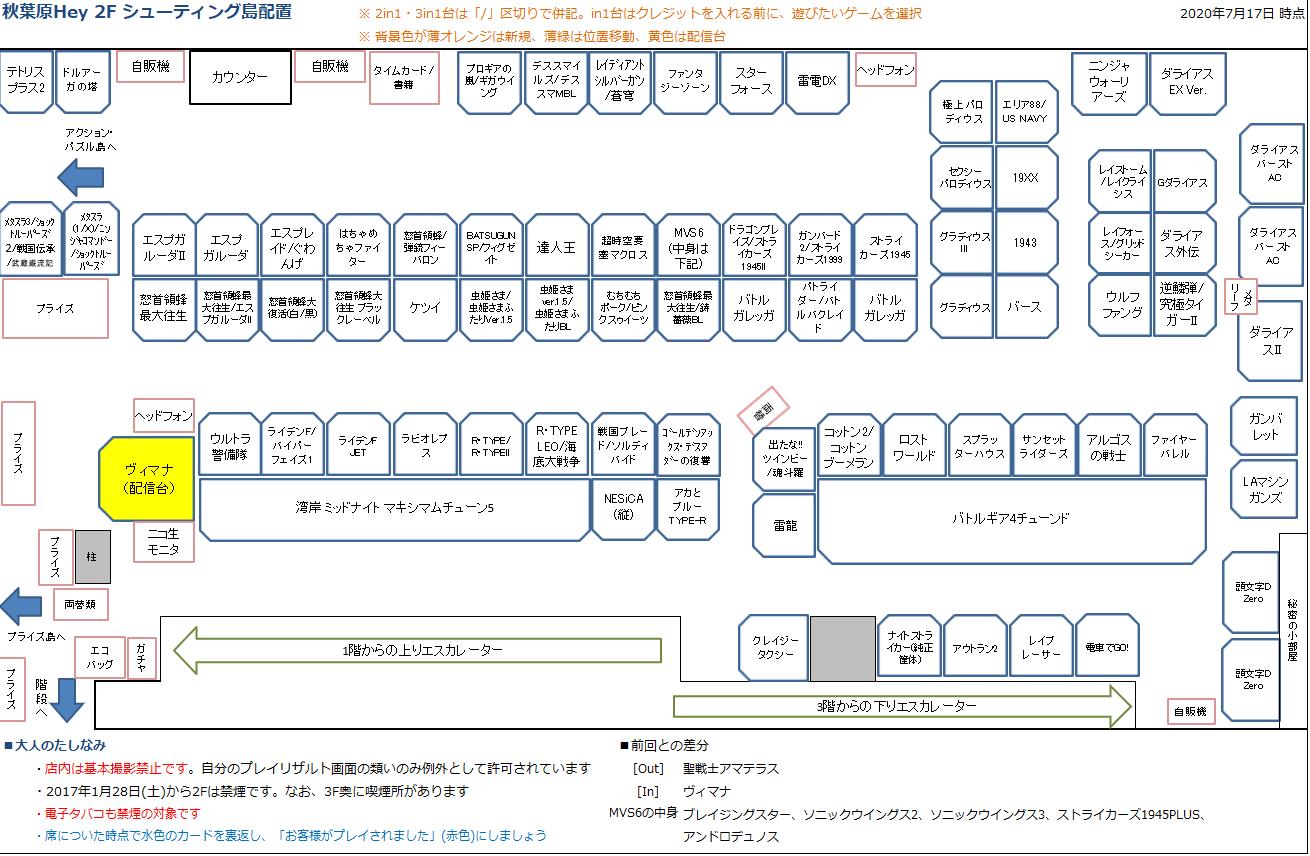 秋葉原Hey 2Fシューティング島の配置図 20200717