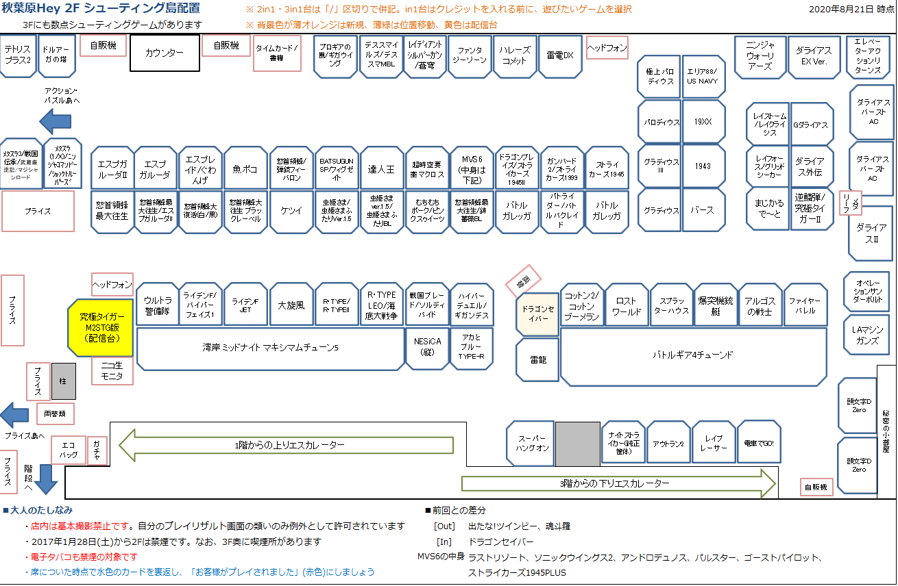 秋葉原Hey 2Fシューティング島の配置図 20200821