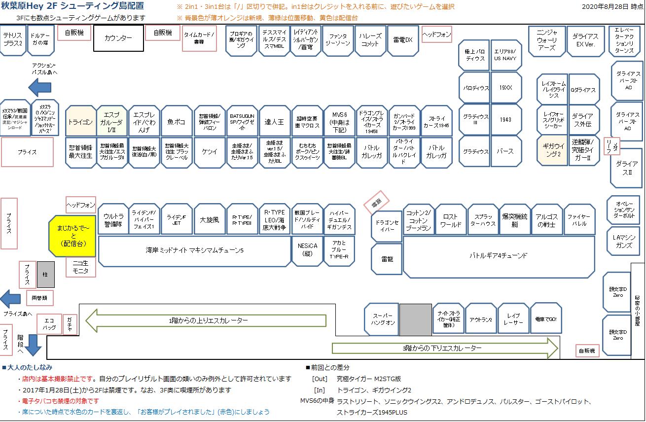 秋葉原Hey 2Fシューティング島の配置図 20200828