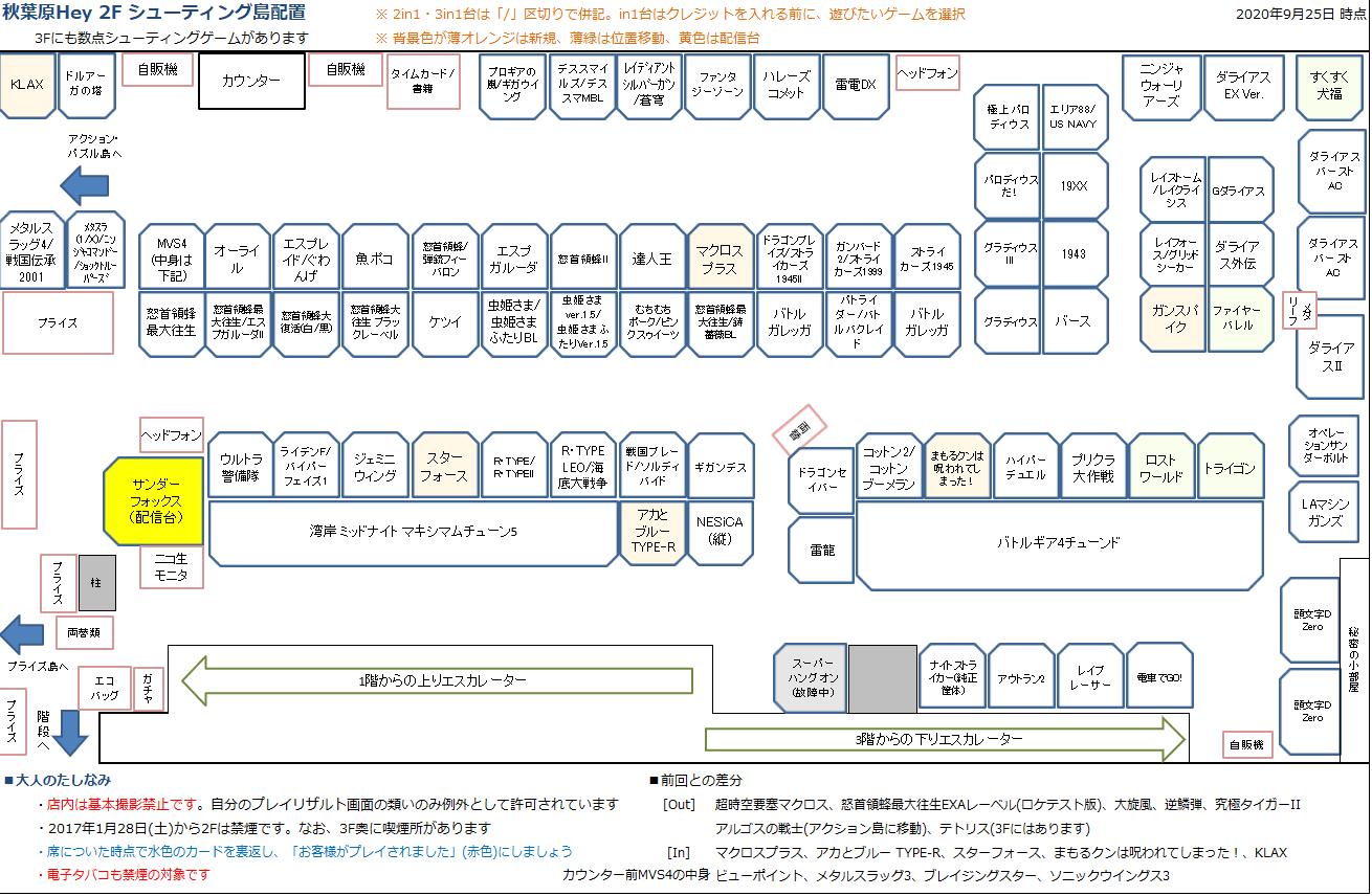 秋葉原Hey 2Fシューティング島の配置図 20200925