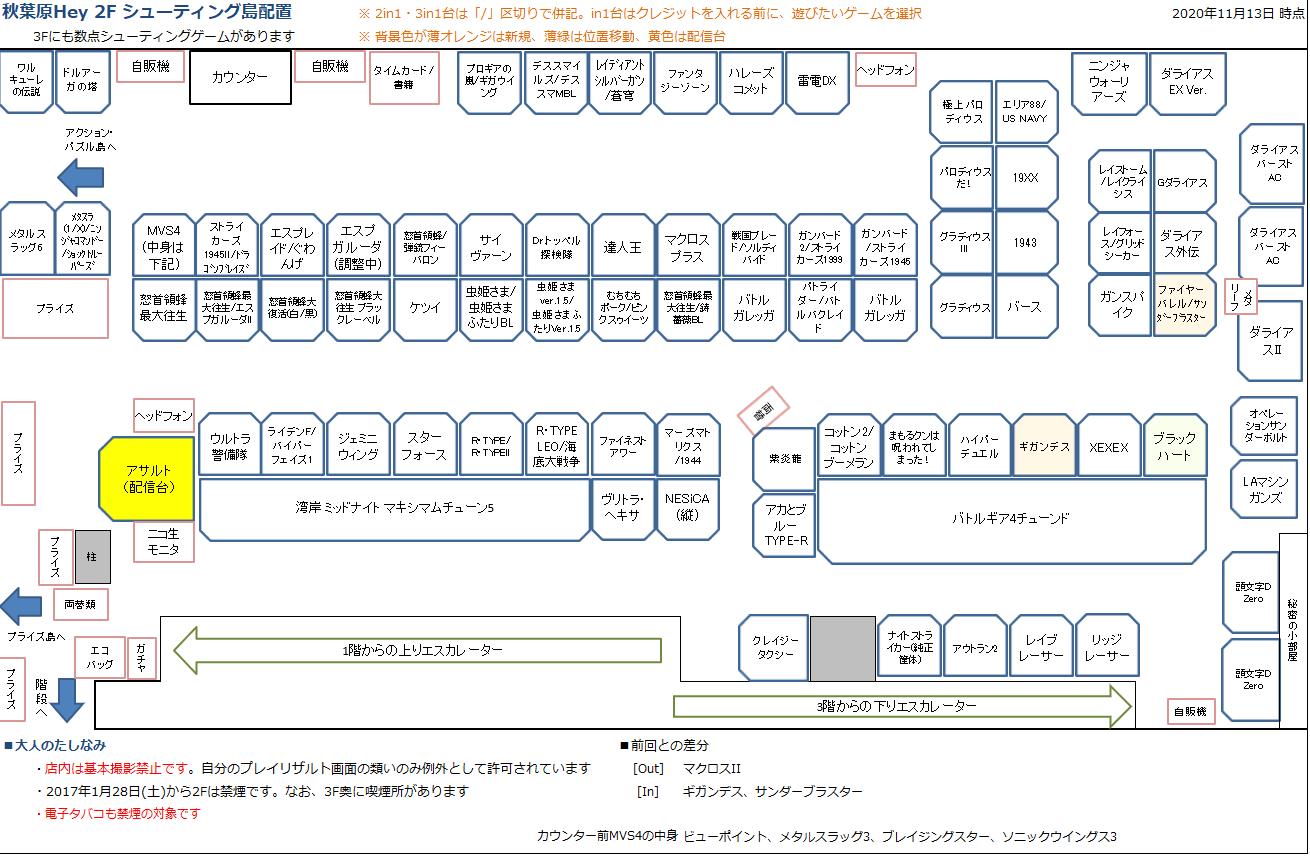 秋葉原Hey 2Fシューティング島の配置図 20201113