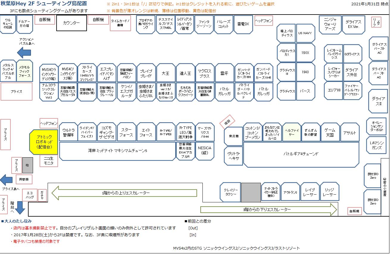 秋葉原Hey 2Fシューティング島の配置図 20210131