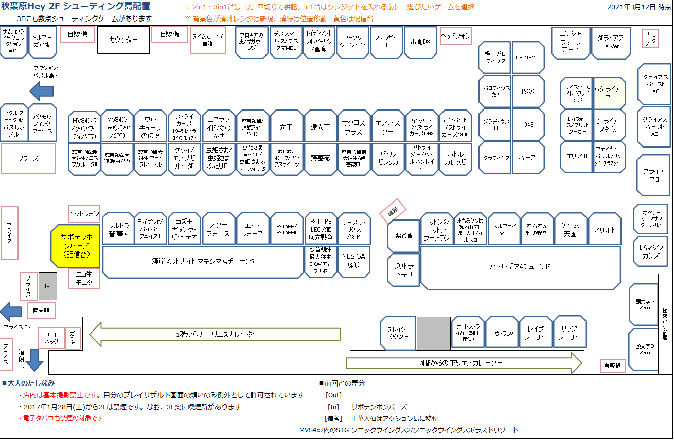 秋葉原Hey 2Fシューティング島の配置図 20210312