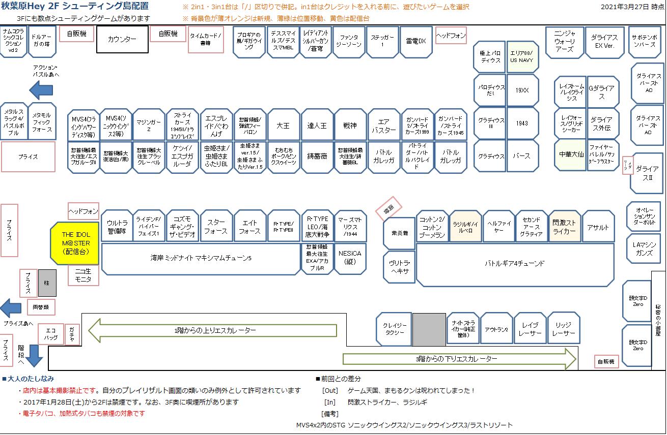 秋葉原Hey 2Fシューティング島の配置図 20210327