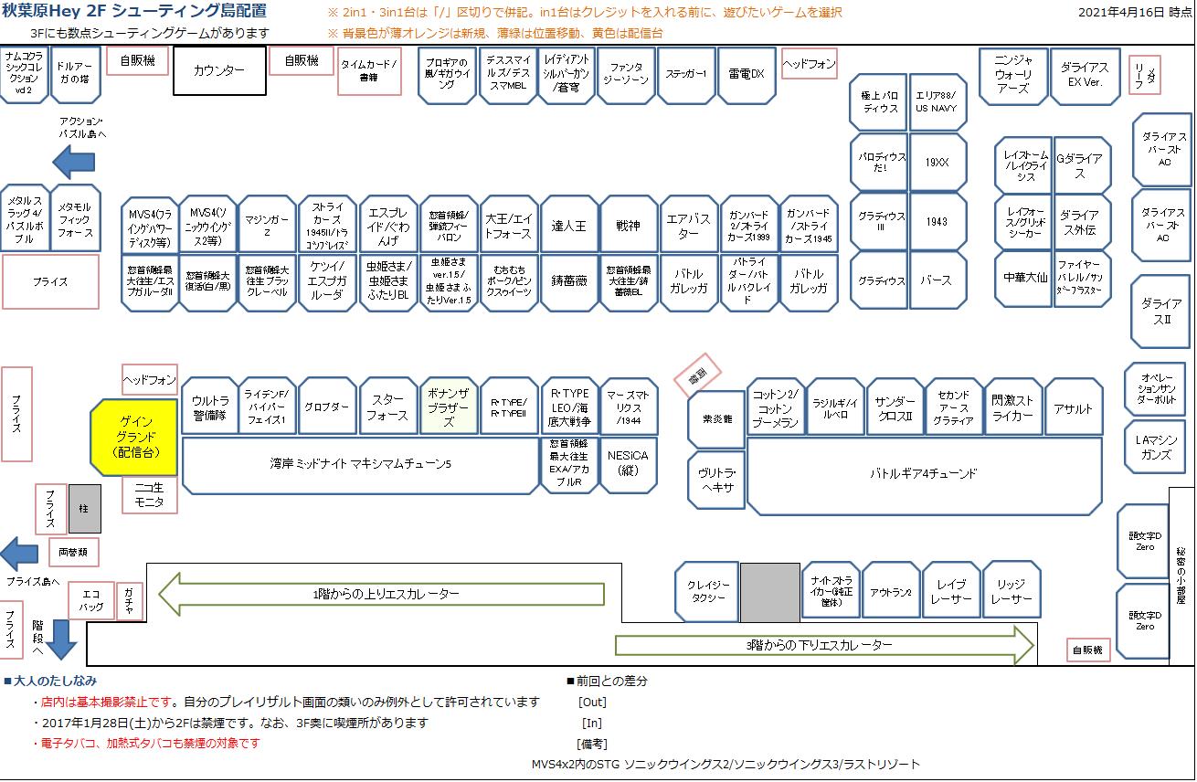 秋葉原Hey 2Fシューティング島の配置図 20210416