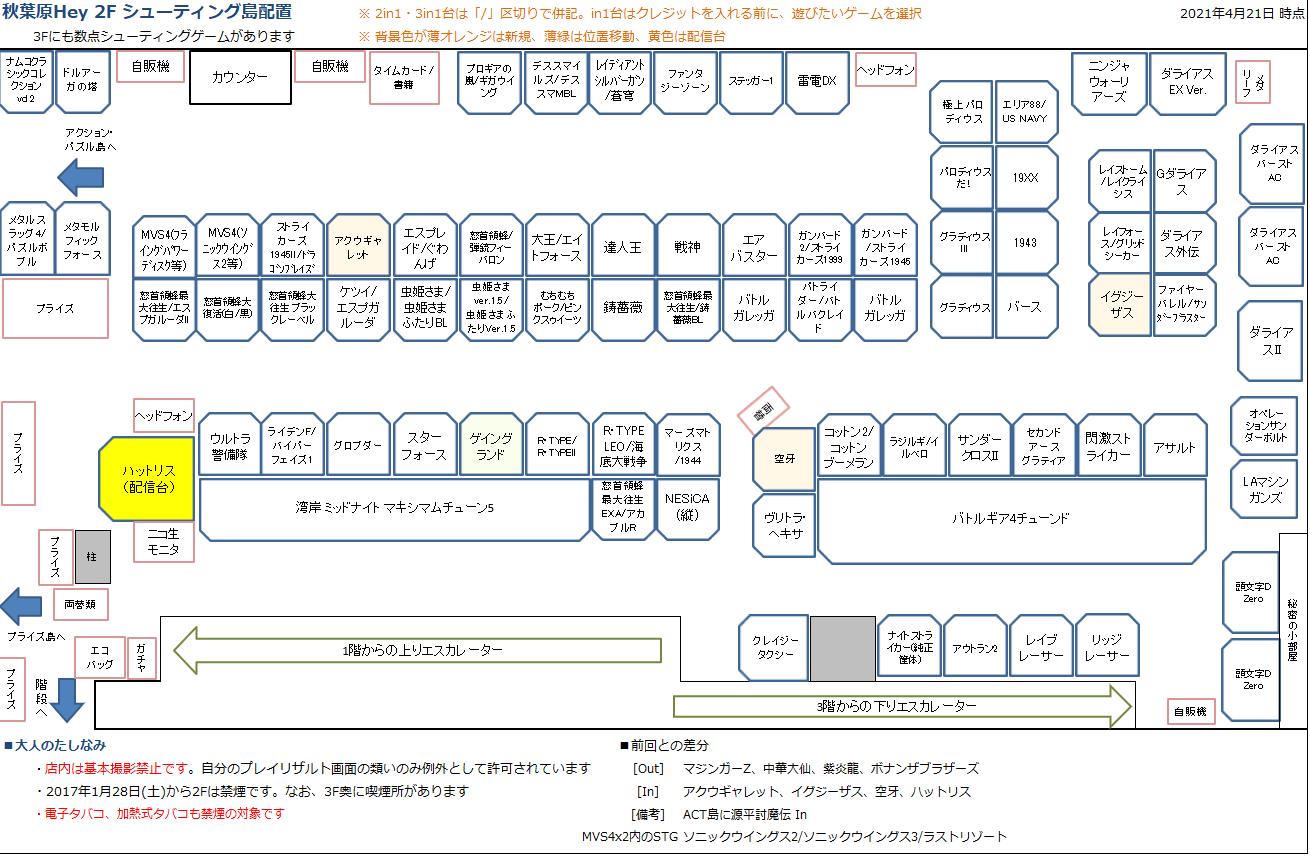 秋葉原Hey 2Fシューティング島の配置図 20210421