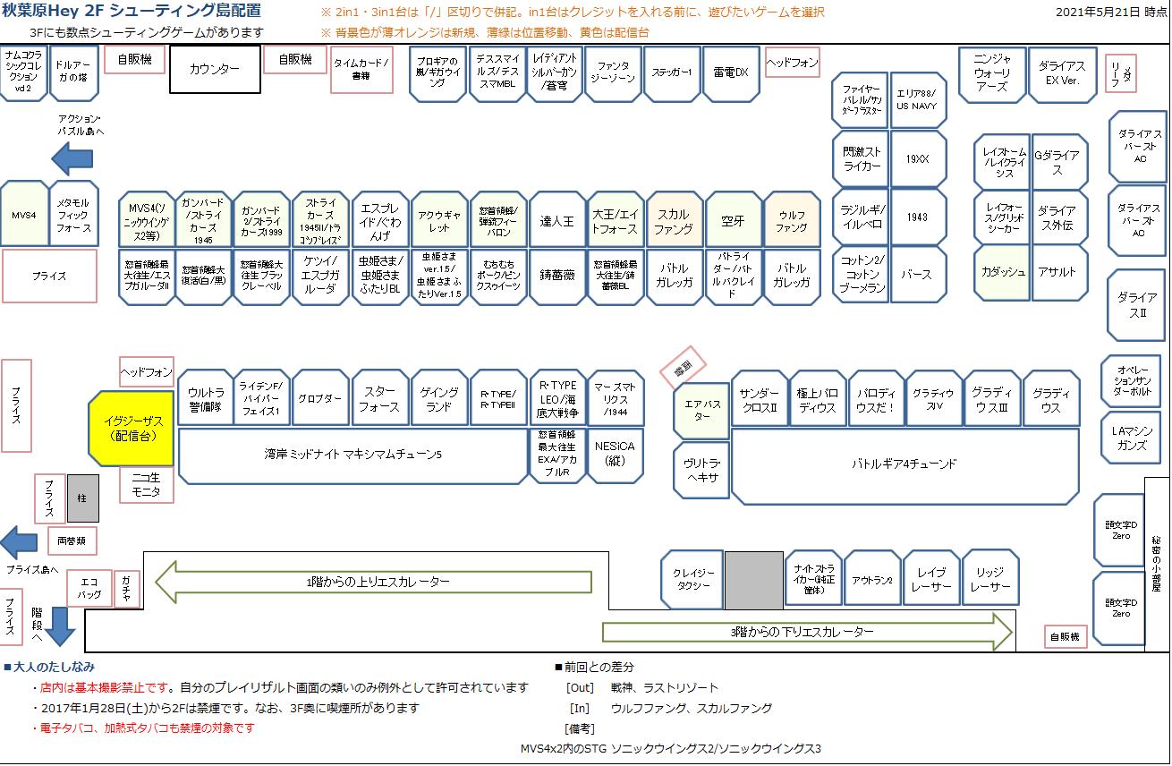 秋葉原Hey 2Fシューティング島の配置図 20210521