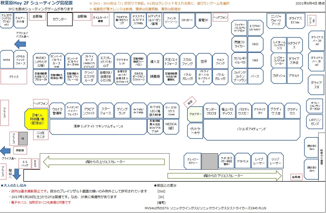 秋葉原Hey 2Fシューティング島の配置図 20210604