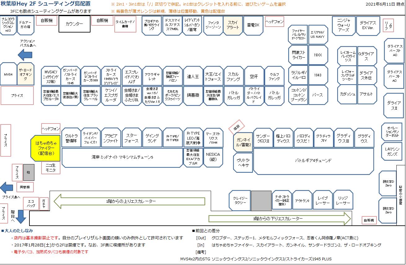 秋葉原Hey 2Fシューティング島の配置図 20210611