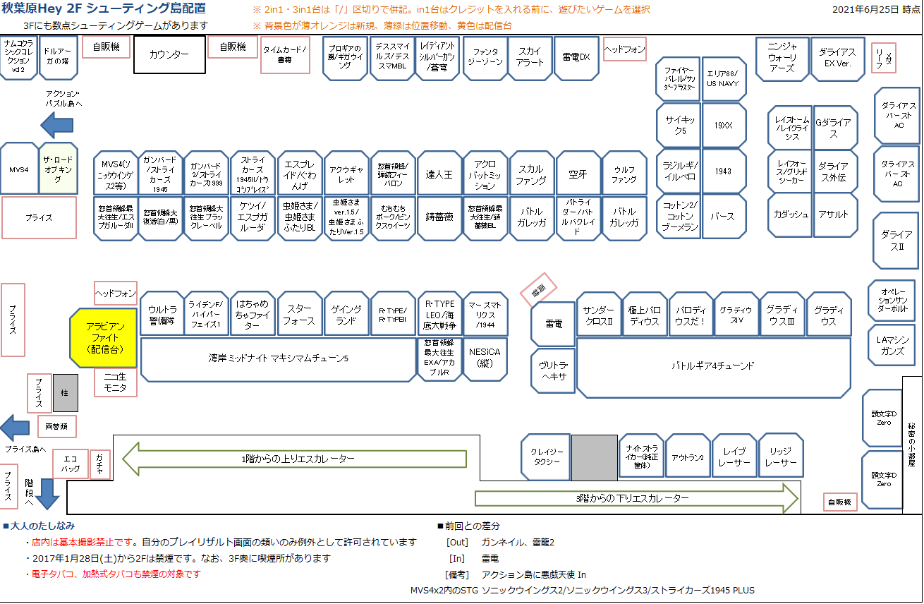 秋葉原Hey 2Fシューティング島の配置図 20210625