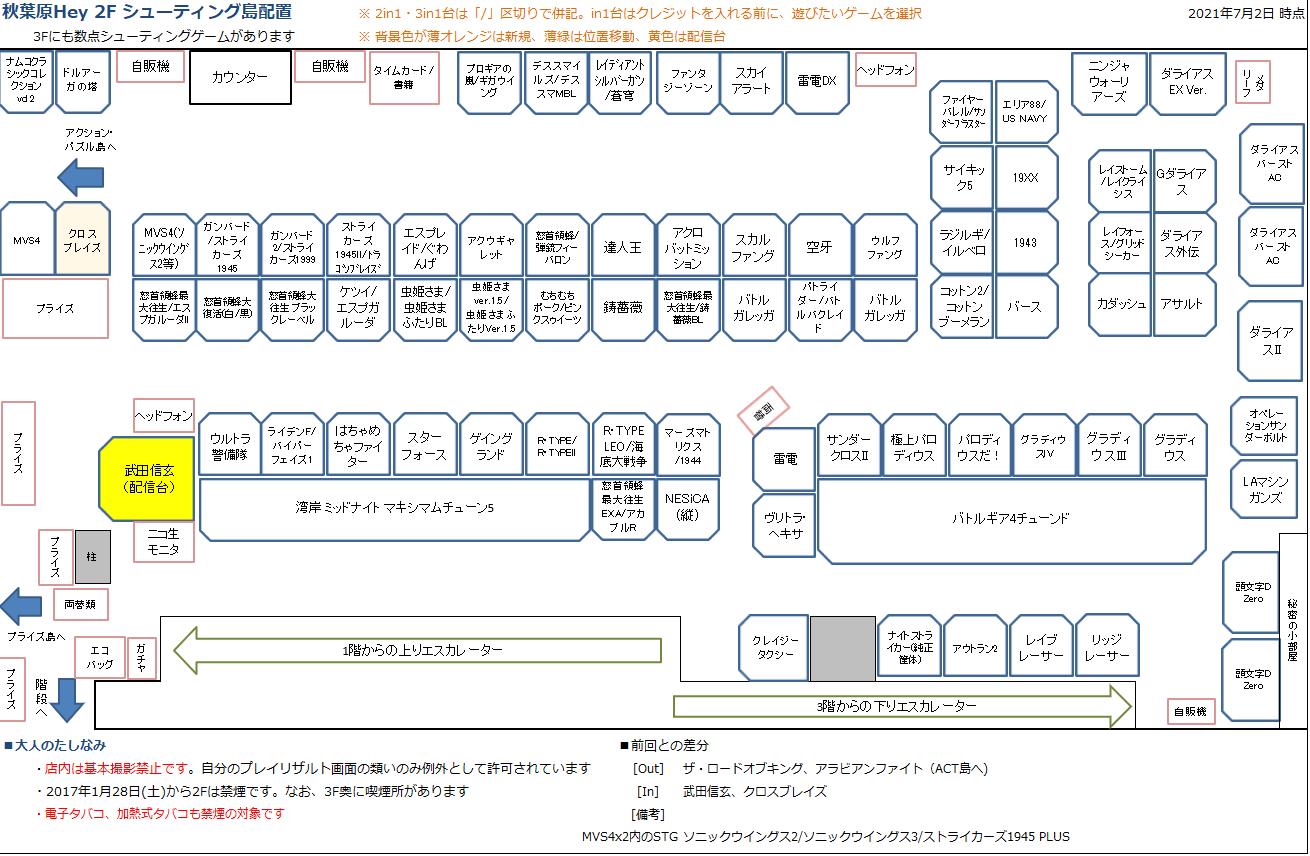 秋葉原Hey 2Fシューティング島の配置図 20210702