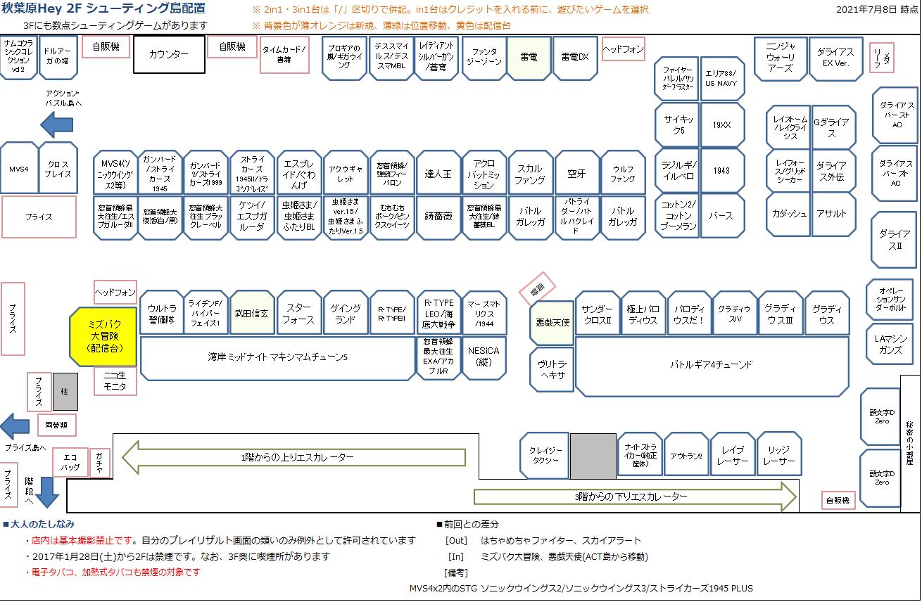 秋葉原Hey 2Fシューティング島の配置図 20210708