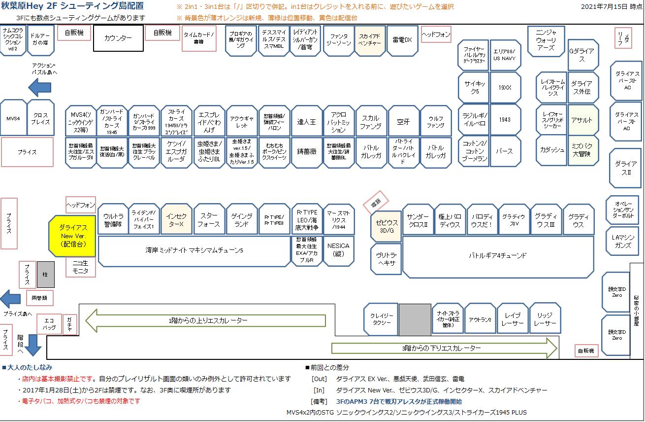 秋葉原Hey 2Fシューティング島の配置図 20210715