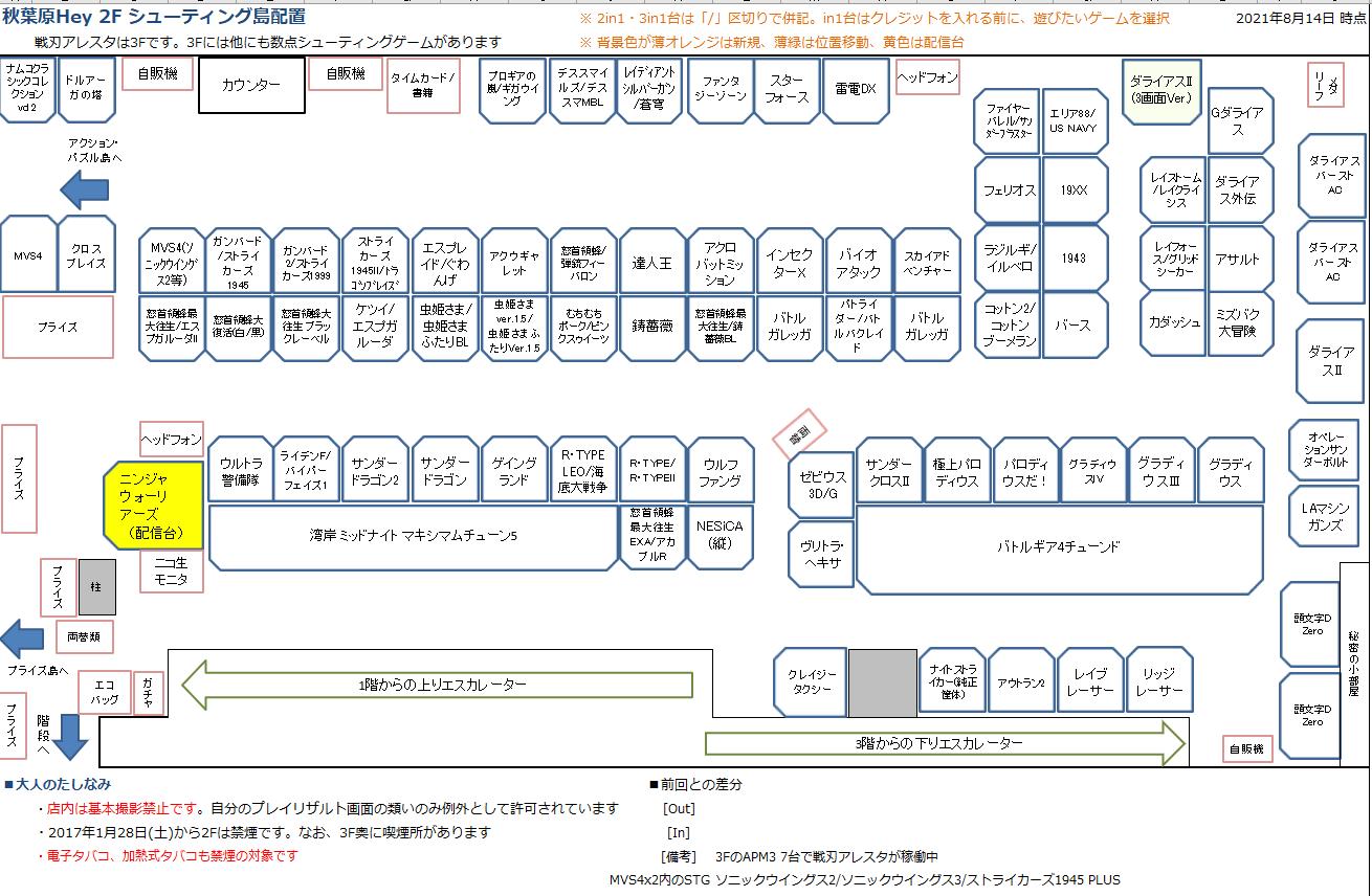 秋葉原Hey 2Fシューティング島の配置図 20210814