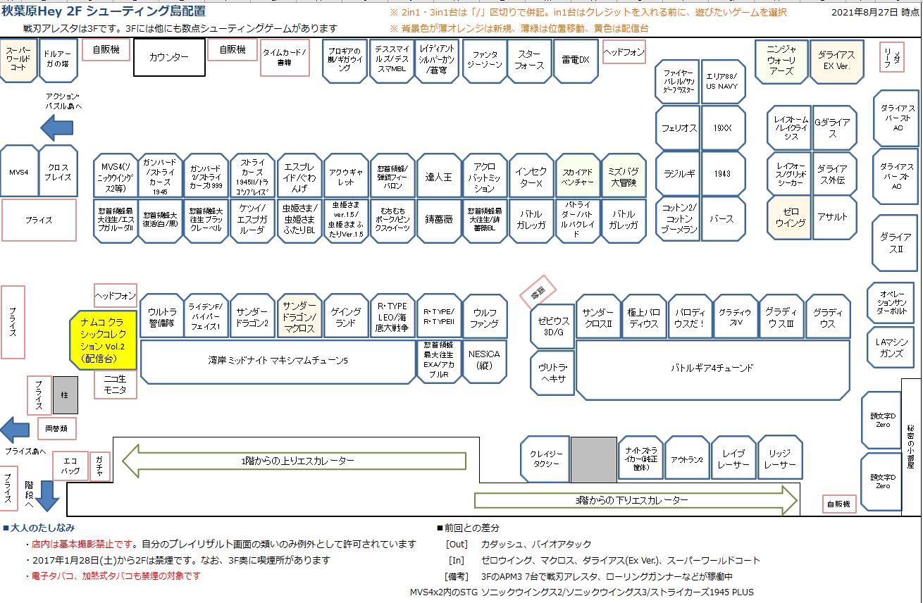 秋葉原Hey 2Fシューティング島の配置図 20210827