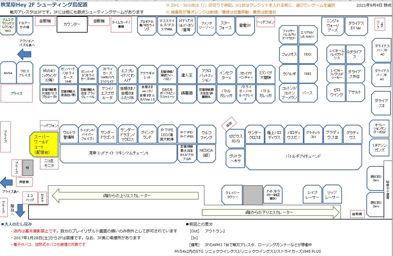 秋葉原Hey 2Fシューティング島の配置図 20210904