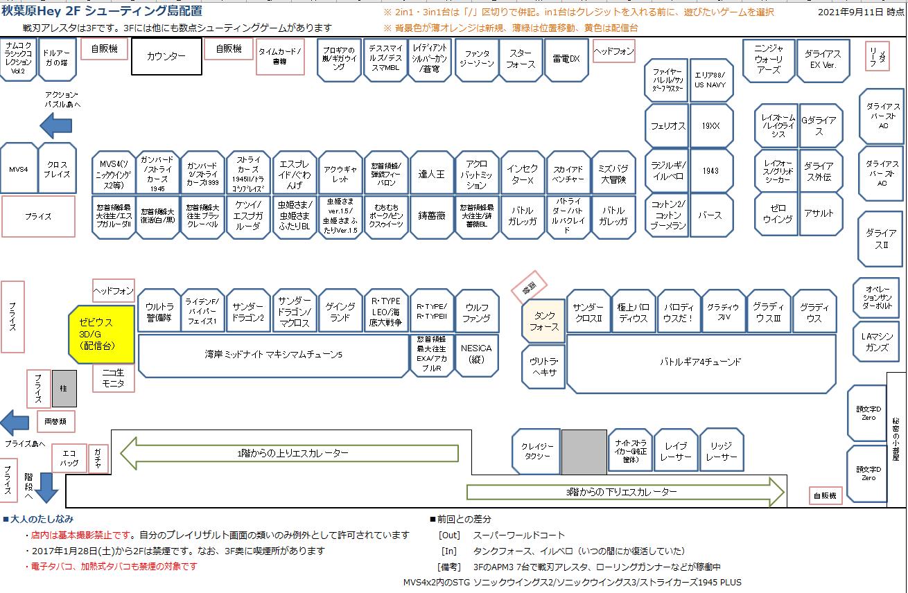 秋葉原Hey 2Fシューティング島の配置図 20210911