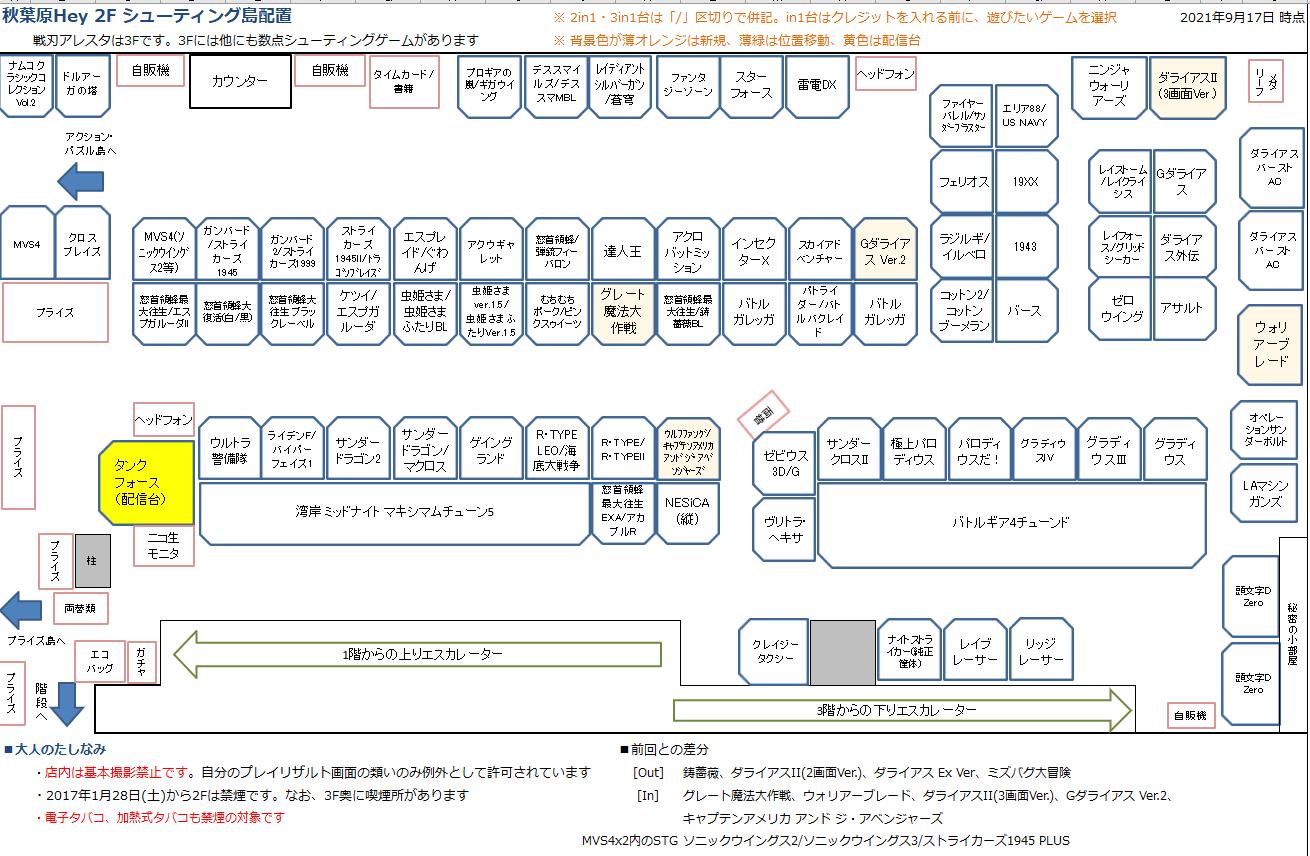 秋葉原Hey 2Fシューティング島の配置図 20210917
