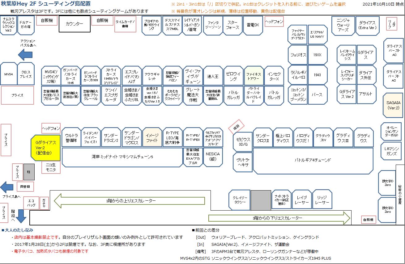 秋葉原Hey 2Fシューティング島の配置図 20211010