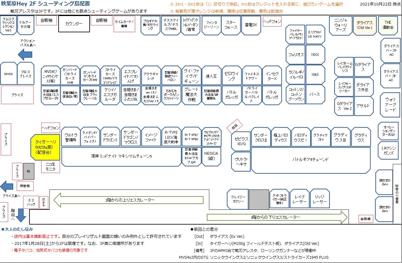 秋葉原Hey 2Fシューティング島の配置図 20211022